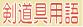 剣道具用語